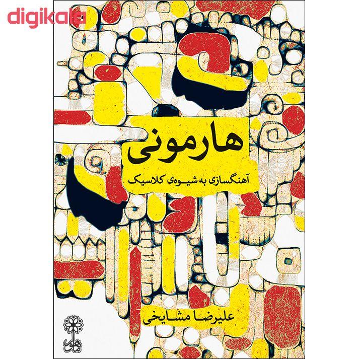 کتاب هارمونی آهنگسازی به شیوه کلاسیک اثر علیرضا مشایخی نشر ماهور
