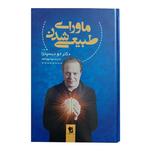 کتاب ماورای طبیعی شدن اثر دکتر جو دیسپنزا انتشارات شیرمحمدی