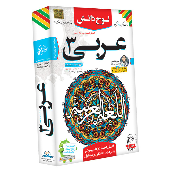 آموزش تصویری عربی 3 رشته ریاضی و تجربی نشر لوح دانش