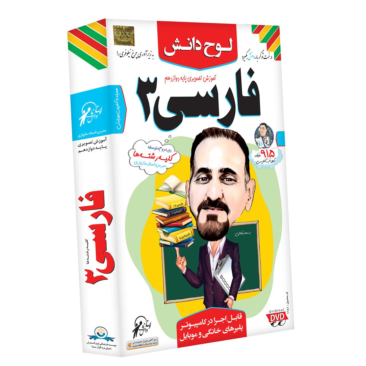 آموزش تصویری فارسی 3 نشر لوح دانش