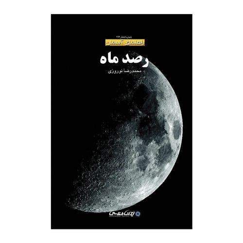 کتاب رصد ماه اثر محمدرضا نوروزی انتشارات ایرانشناسی