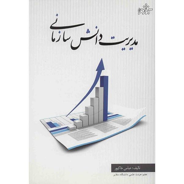 کتاب مدیریت دانش سازمانی اثر عباس خاکپور