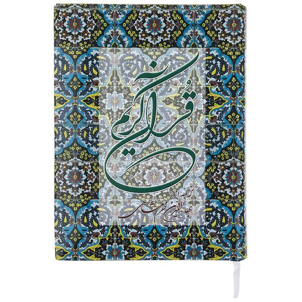 کتاب قرآن کریم نشر دوستان