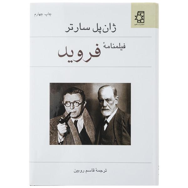 کتاب فیلنامه فروید اثر ژان پل سارتر نشر ناهید