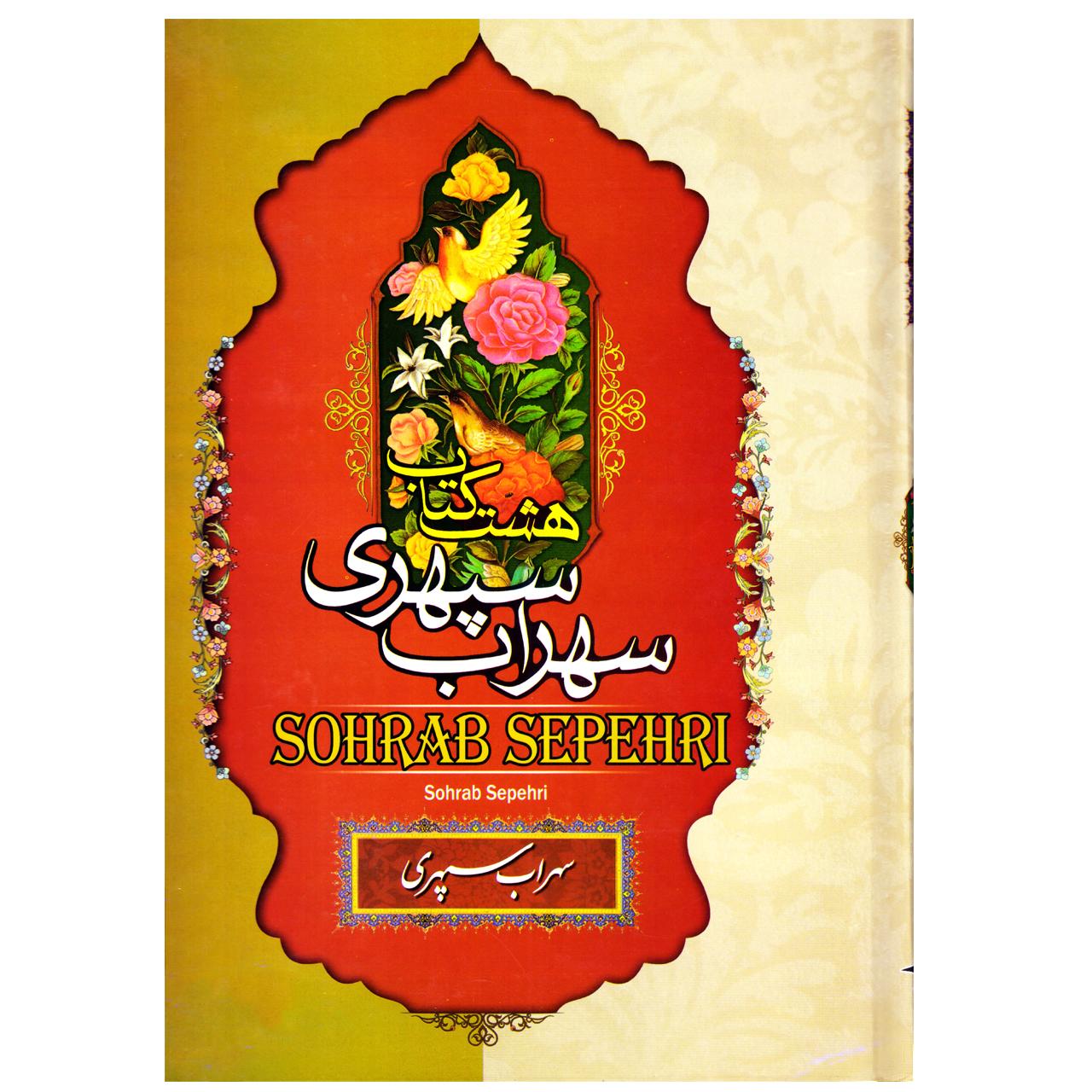 خرید                      کتاب شعر نفیس هشت کتاب اثر سهراب سپهری جلد گالینگور نشر نگار آشنا