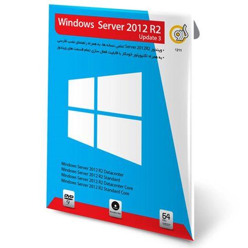 مجموعه نرم افزار ویندوز سرور 2012 R2 گردو آپدیت - 64 بیتی3