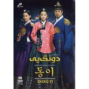 سریال تلویزیونی دونگ یی