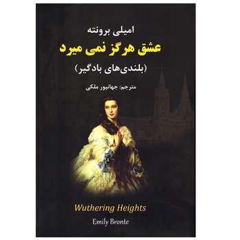 کتاب رمان عشق هرگز نمی میرد ( بلندی های بادگیر ) اثر امیلی برونته نشر نیک فرجام جلد گالینگور همراه روکش سلفون