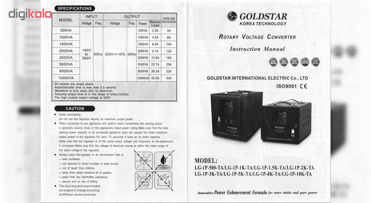 استابلایزر گلد استار مدل LG-1P-5K-AT