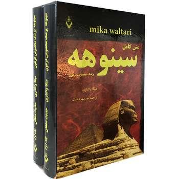 کتاب سینوهه پزشک مخصوص فرعون اثر میکا والتاری نشر هفت سنگ