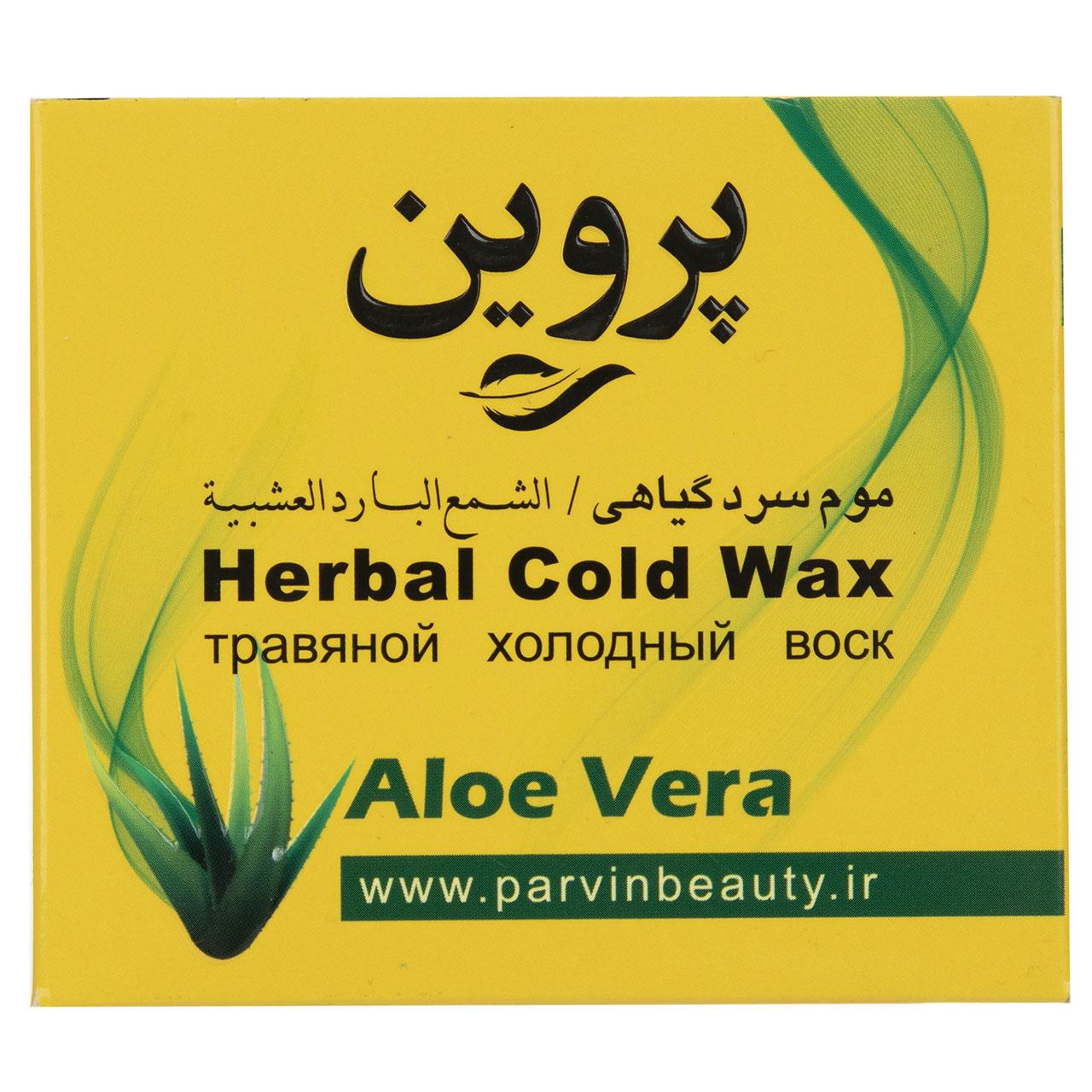 قیمت موم سرد پروین مدل Aloe Vera حجم 300 گرم