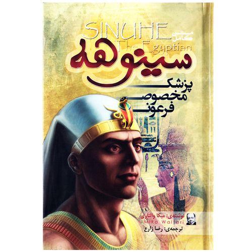 کتاب رمان سینوهه پزشک مخصوص فرعون اثر میکا والتاری نشر الینا