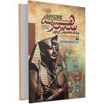 کتاب سینوهه پزشک مخصوص فرعون اثر میکا والتاری نشر آزرمیدخت thumb