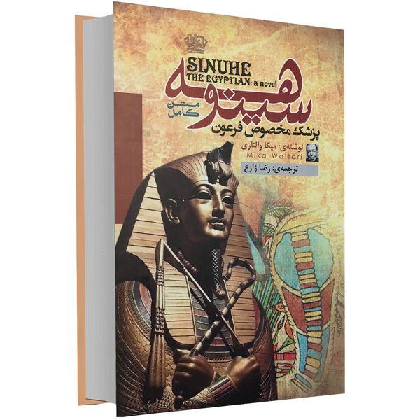 کتاب سینوهه پزشک مخصوص فرعون اثر میکا والتاری نشر آزرمیدخت