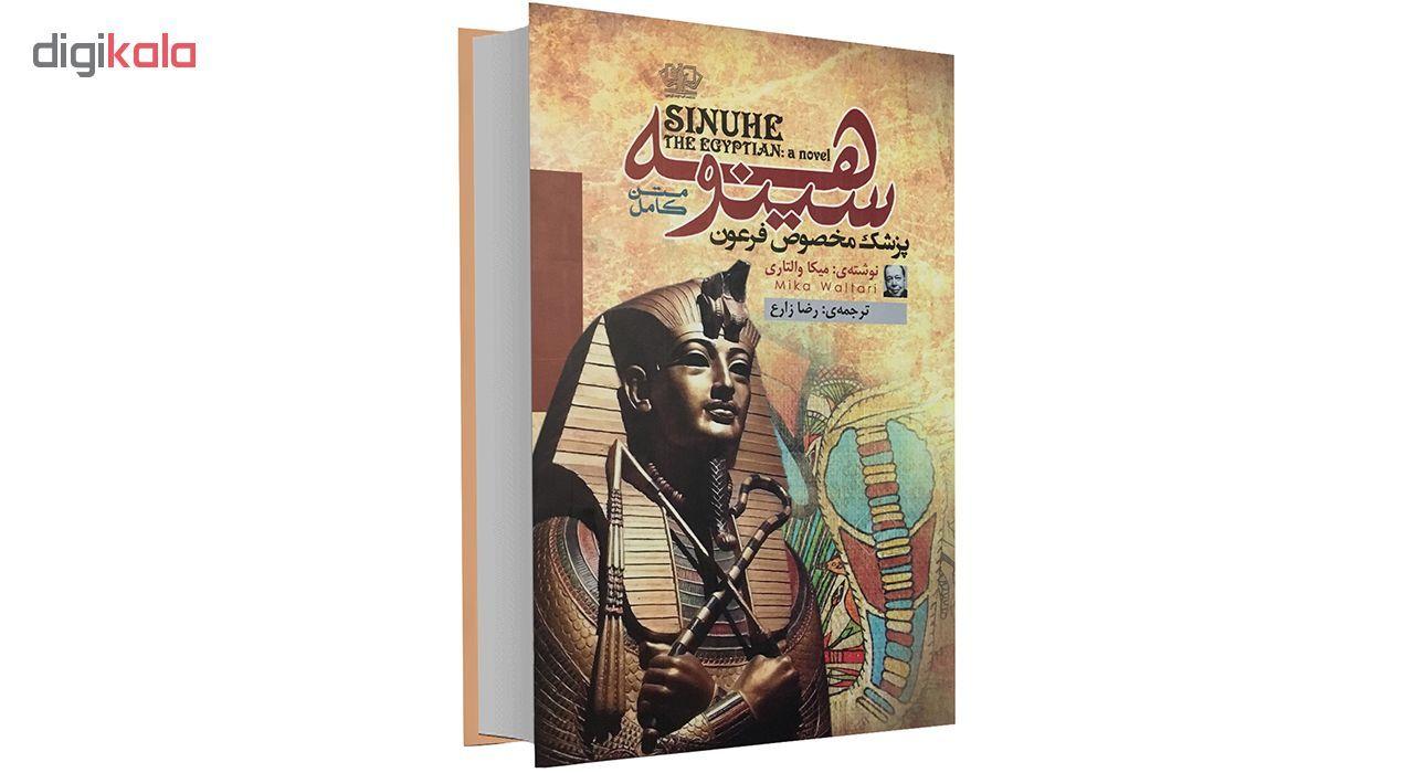 کتاب سینوهه پزشک مخصوص فرعون اثر میکا والتاری نشر آزرمیدخت main 1 1
