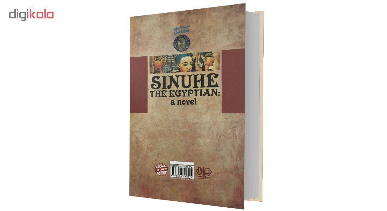 کتاب سینوهه پزشک مخصوص فرعون اثر میکا والتاری نشر آزرمیدخت main 1 2