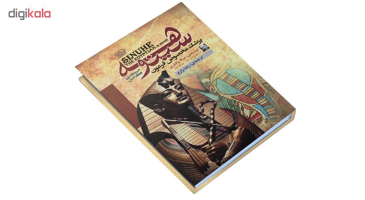کتاب سینوهه پزشک مخصوص فرعون اثر میکا والتاری نشر آزرمیدخت main 1 3