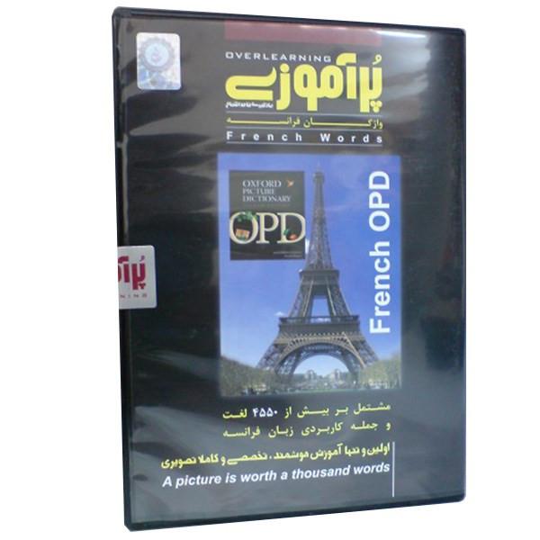 نرم افزار آموزش زبان فرانسه پر آموزی توسط فرهنگ تصویری آکسفورد
