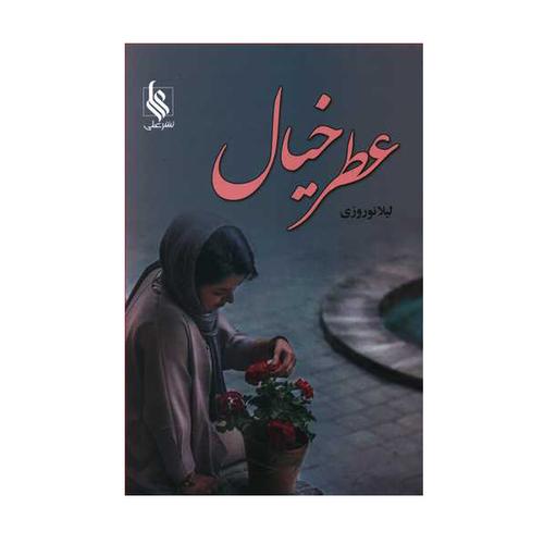 کتاب عطر خیال اثر لیلا نوروزی نشر علی