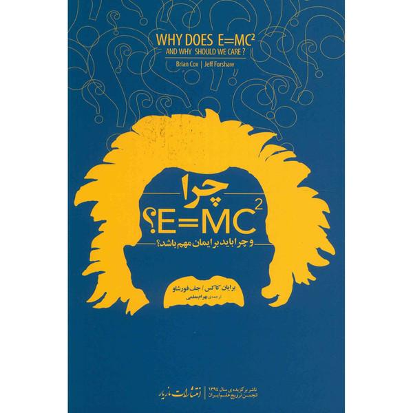 کتاب چرا E=MC2 ؟ و چرا باید برایمان مهم باشد؟ اثر برایان کاکس