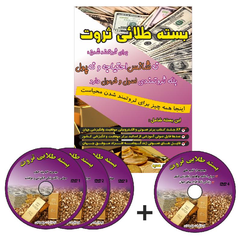 کتاب صوتی بسته طلائی ثروت مجموعه 82 کتاب صوتی موفقیت انتشارات چاووشان