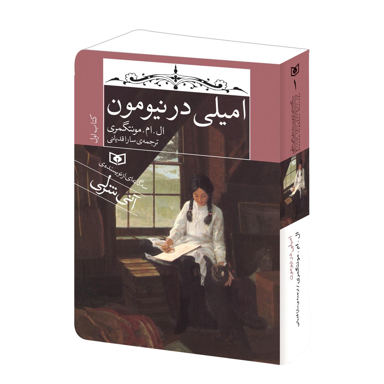خرید                      کتاب امیلی در نیومون اثر ال.ام.مونتگمری انتشارات قدیانی