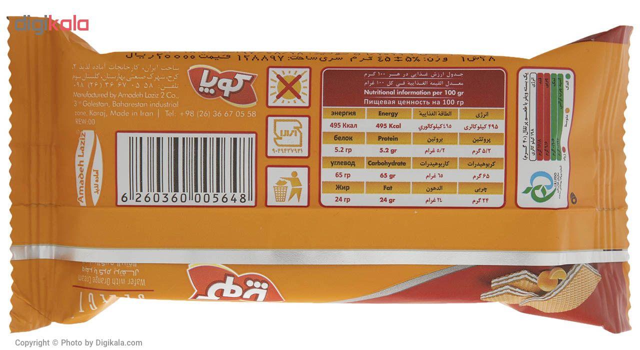 ویفر کوپا سلکت با کرم پرتقال مقدار 45 گرم بسته 24 عددی main 1 5
