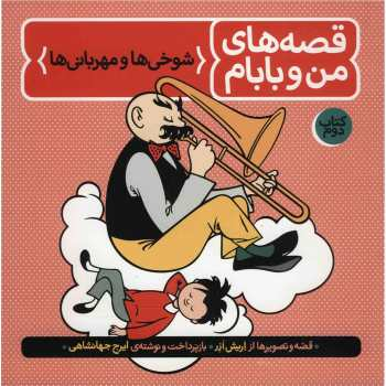 کتاب قصه های من و بابام، شوخی ها و مهربانی ها اثر اریش ازر