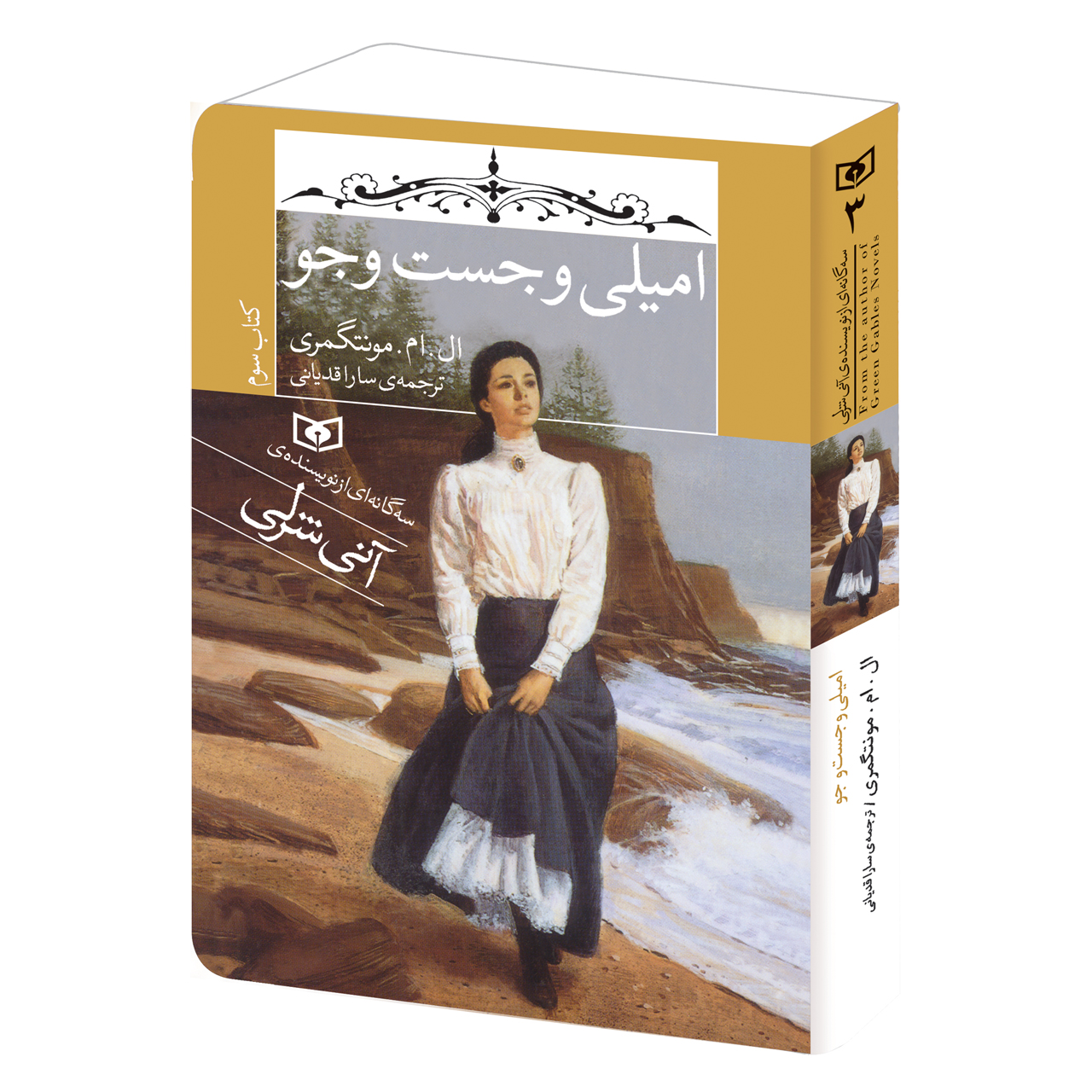 خرید                      کتاب امیلی و جست و جو اثر ال.ام.مونتگمری انتشارات قدیانی