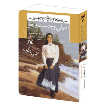 کتاب امیلی و جست و جو اثر ال.ام.مونتگمری انتشارات قدیانی