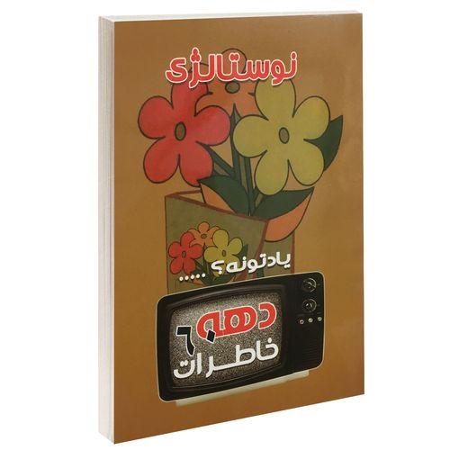 کتاب خاطرات دهه شصت (نوستالژی) اثر محمد شهبازی نشر داریوش