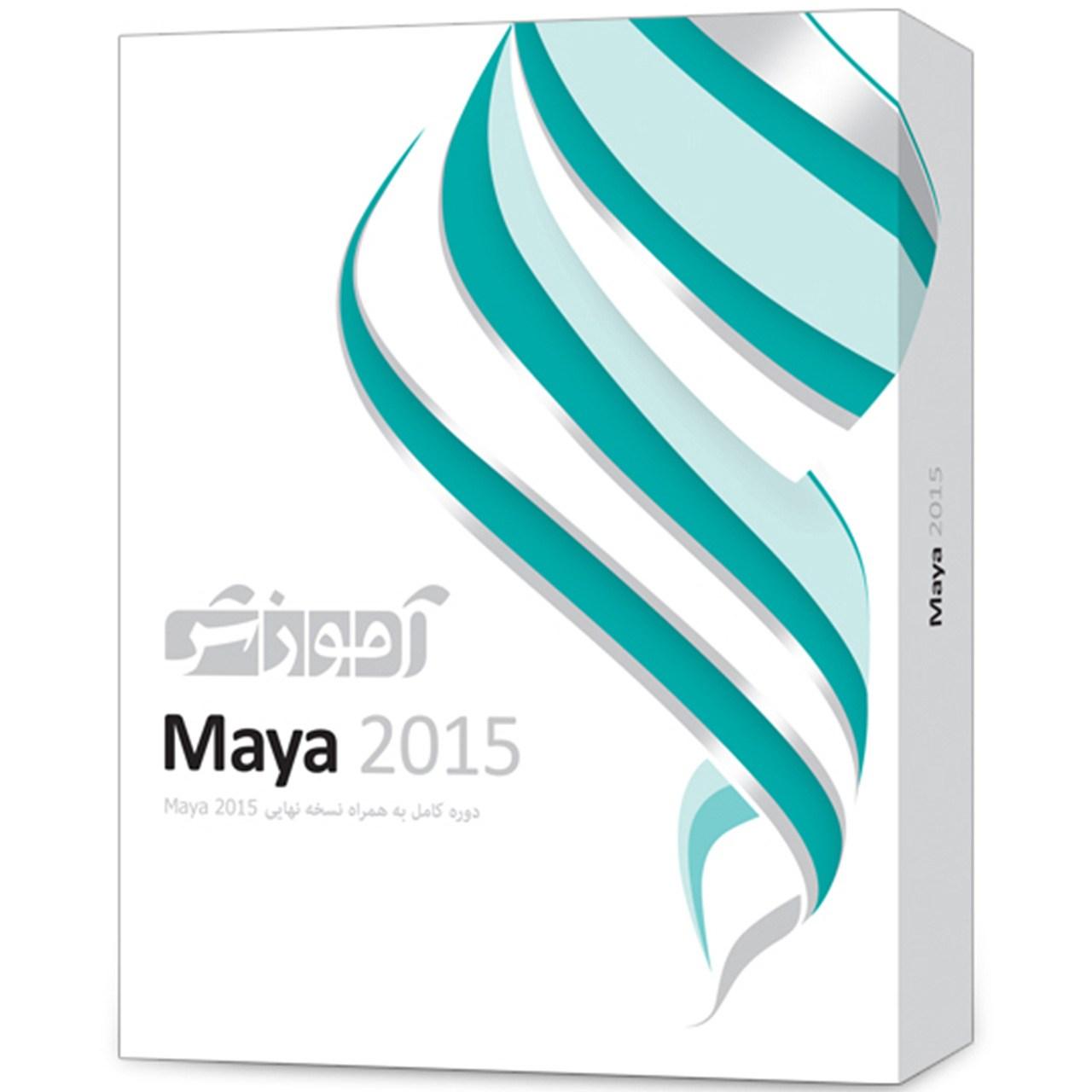 آموزش نرم افزار Maya 2015 شرکت پرند