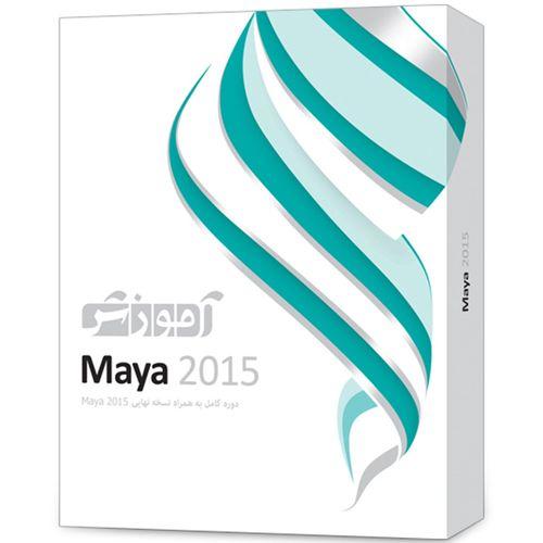 آموزش نرم افزار Maya 2015 نشر پرند