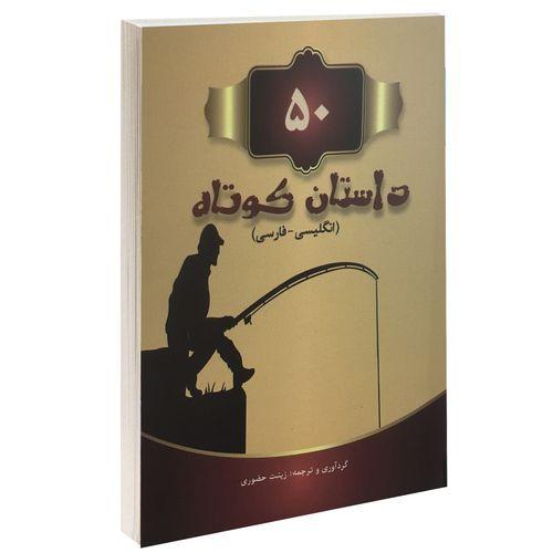 کتاب 50 داستان کوتاه دو زبانه انگلیسی-فارسی اثر زینت حضوری نشر رهیاب نوین