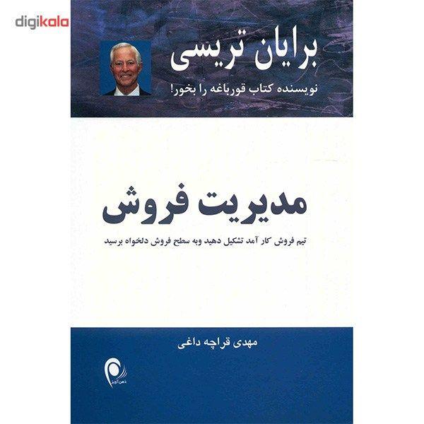کتاب مدیریت فروش اثر برایان تریسی main 1 1
