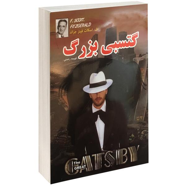کتاب گتسبی بزرگ اثر اف.اسکات فیتز جرالد نشر داریوش