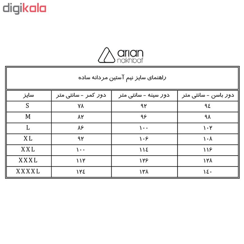 زیرپوش مردانه آریان نخ باف کد 1212 بسته 3 عددی