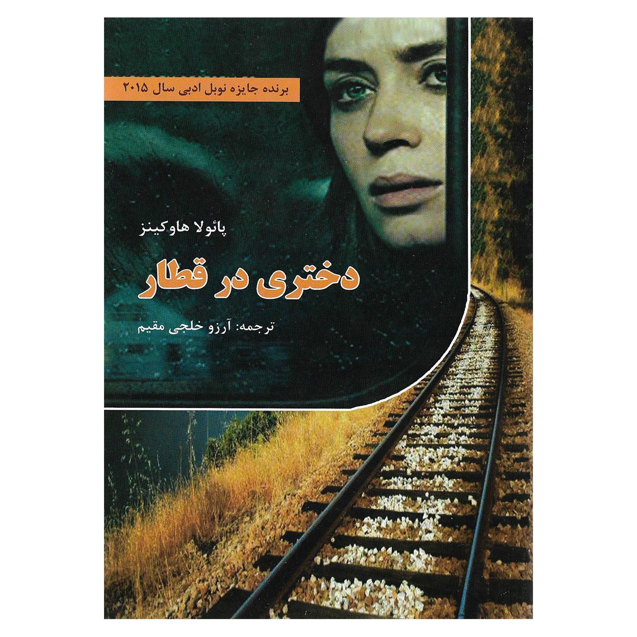 خرید                      کتاب دختری در قطار اثر پائولا هاوکینز نشر سپهر ادب