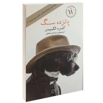 کتاب پانزده سگ اثر آندره الکسیس نشر آسو