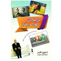 کتاب بزرگسالان کودک رفتار اثر استیون فارمر نشر حافظ