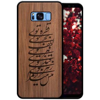 کاور طرح خوشنویسی مناسب برای گوشی موبایل سامسونگ Galaxy S8
