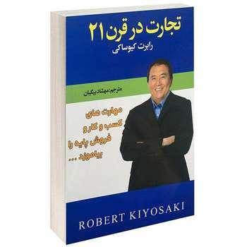 کتاب تجارت در قرن 21 اثر رابرت کیوساکی نشر افق دور