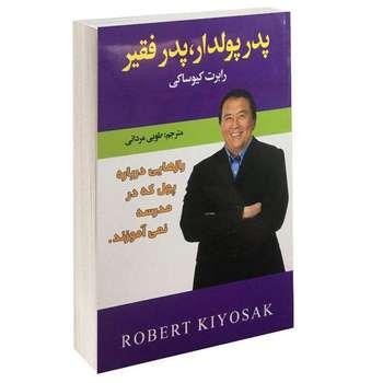 کتاب پدر پولدار پدر بی پول اثر رابرت کیوساکی نشر افق دور