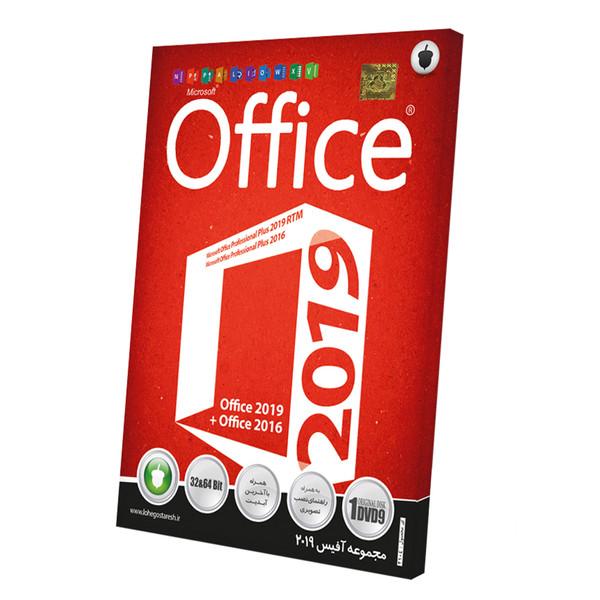 مجموعه نرم افزار Office 2019 نشر بلوط
