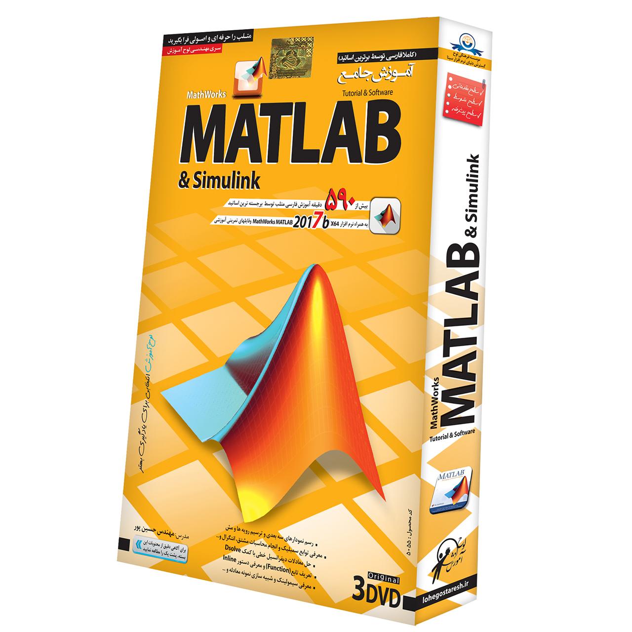 آموزش تصویری Matlab نشر لوح گسترش دنیای نرم افزار سینا
