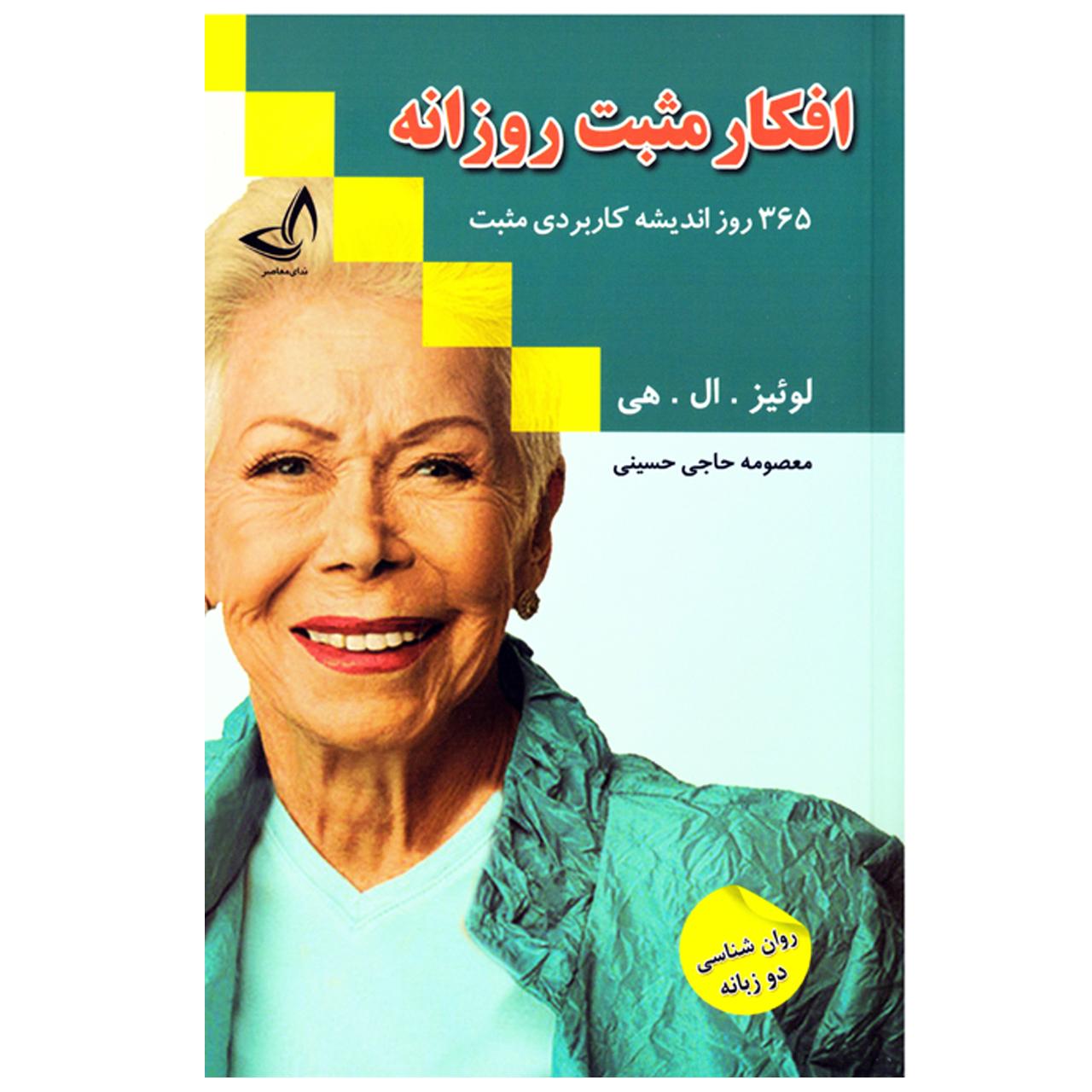 خرید                      کتاب افکار مثبت روزانه اثر لوئیز ال هی نشر ندای معاصر