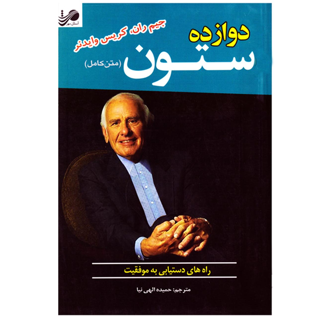 کتاب 12 دوازده ستون موفقیت اثر جیم ران و کریس وایدنر نشر آستان مهر