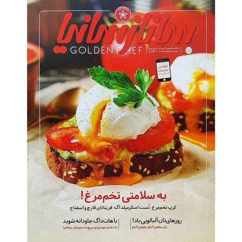 ماهنامه تخصصی آشپزی و شیرینی پزی ساناز سانیا شماره 113