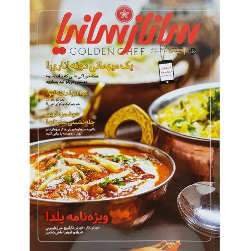 ماهنامه تخصصی آشپزی و شیرینی پزی ساناز سانیا شماره 116