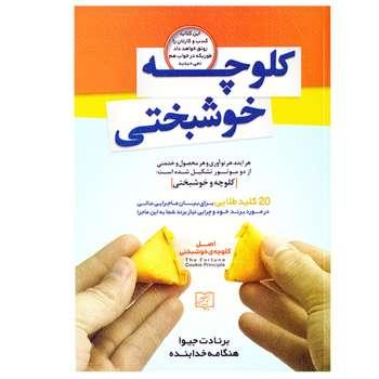 کتاب کلوچه خوشبختی اثر برنادت جیوا نشر الماس پارسیان